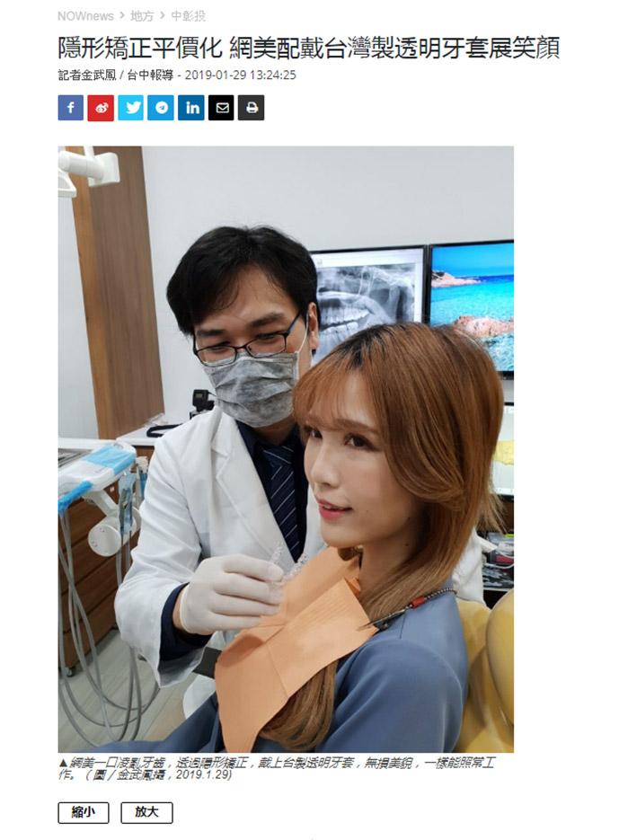 ScreenClip媒體報導2