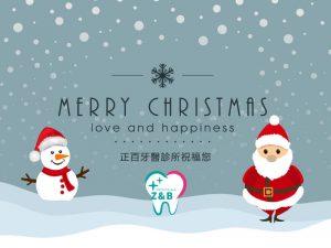 南屯牙醫 台中牙醫推薦 正百牙醫 聖誕節 元旦
